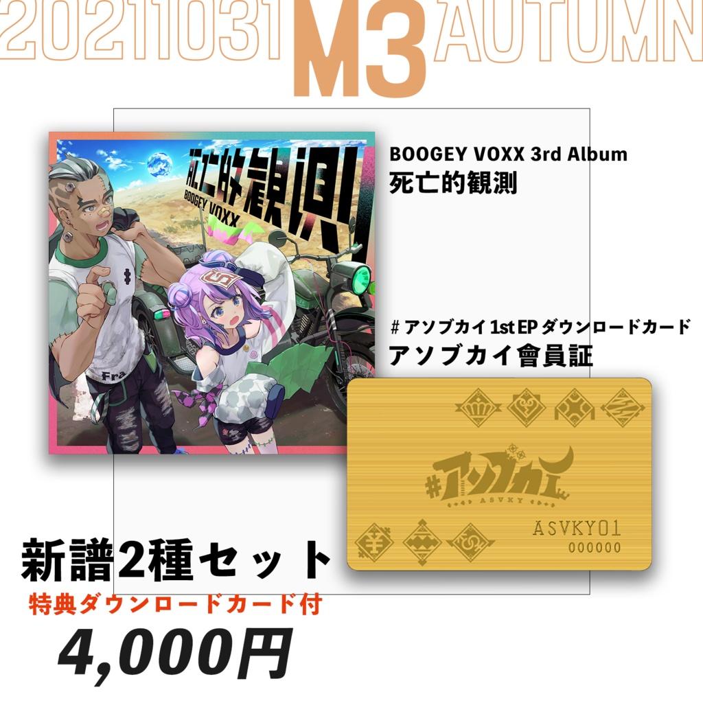 【CD+DLカード / 特典付き】新譜2種セット