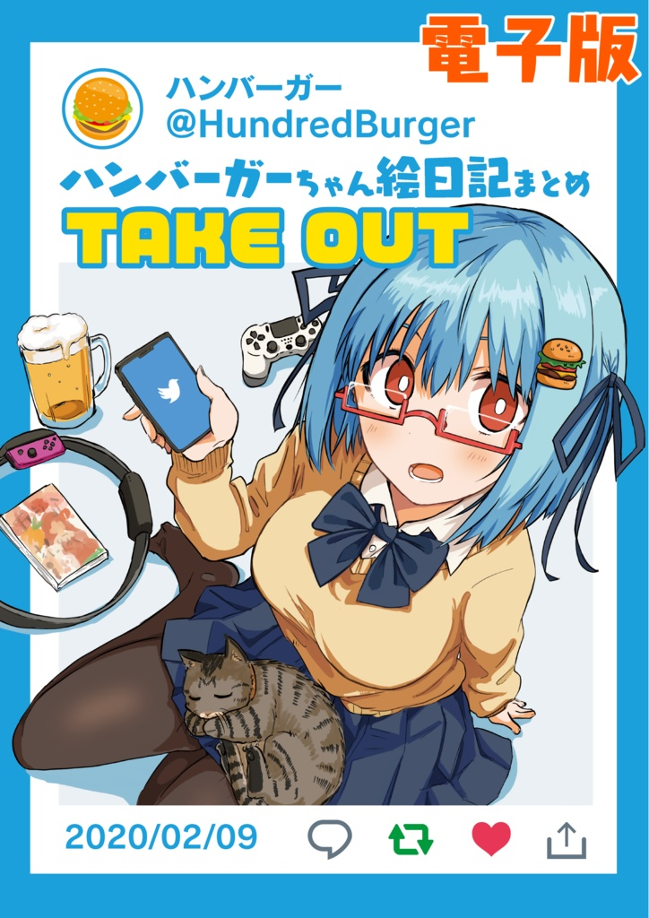 ハンバーガーちゃん絵日記まとめ TAKE OUT(電子版)