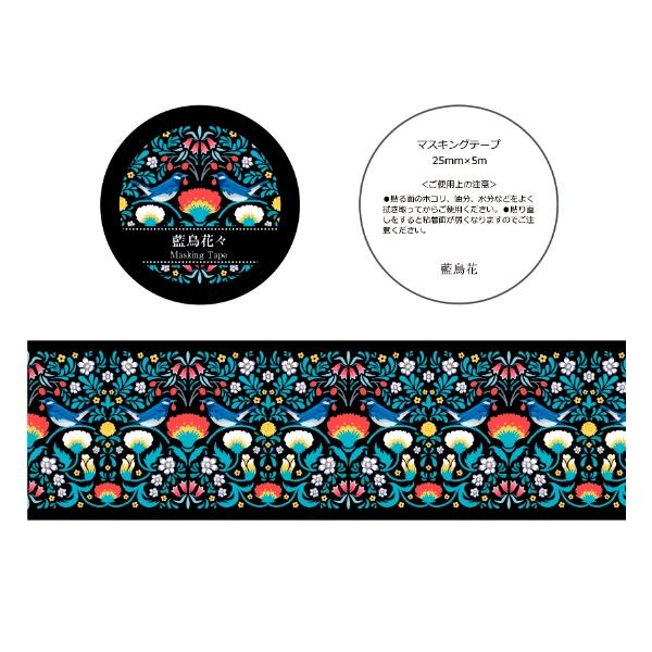 マスキングテープ【藍鳥花々】