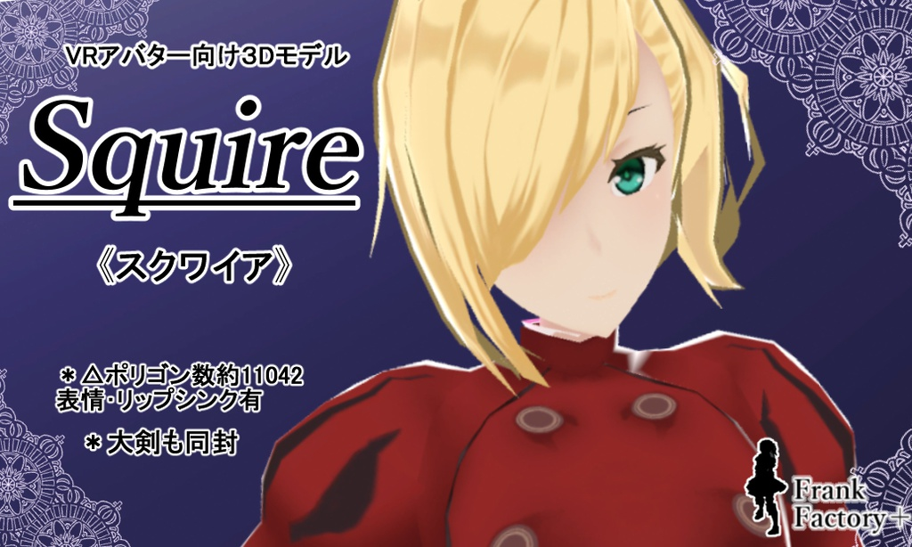 3Dモデル【Squire】 スクワイア