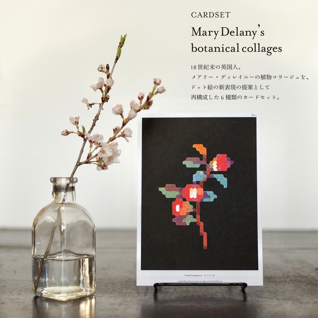 Mary Delany's botanical collages