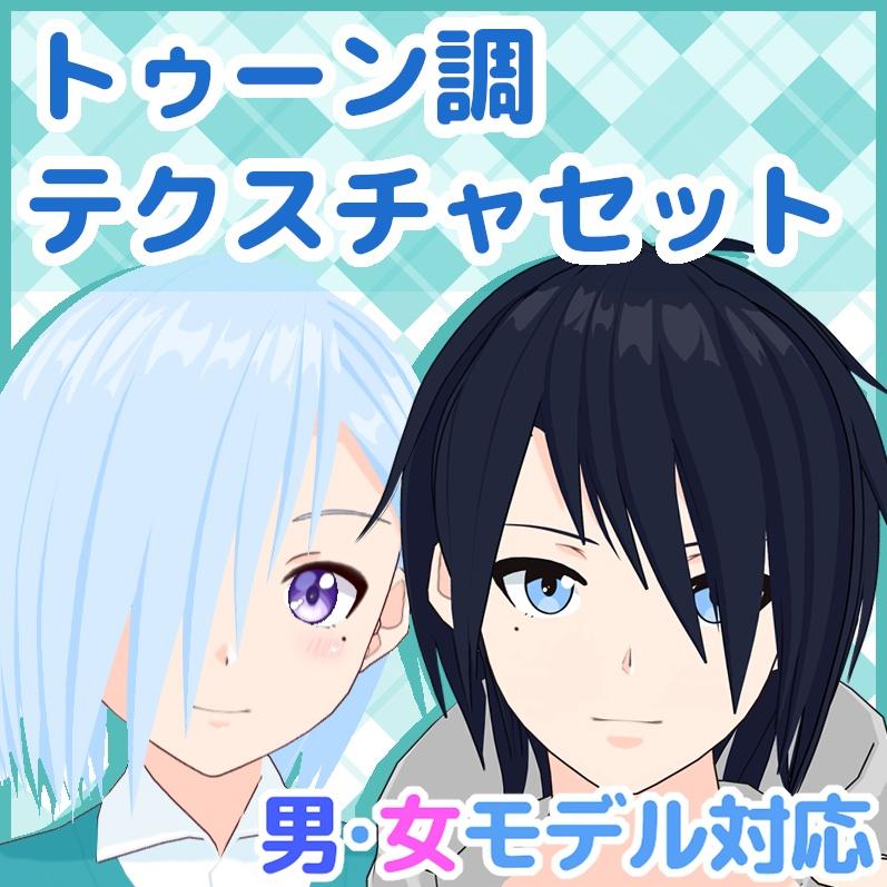 【VRoid】トゥーン調テクスチャセット(男・女モデル対応)肌,髪,瞳等