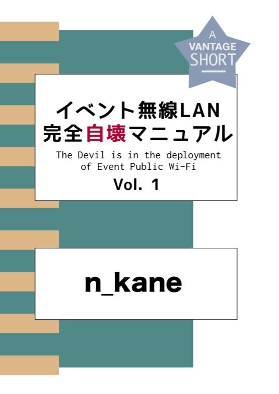 イベント無線LAN完全自壊マニュアル vol.1