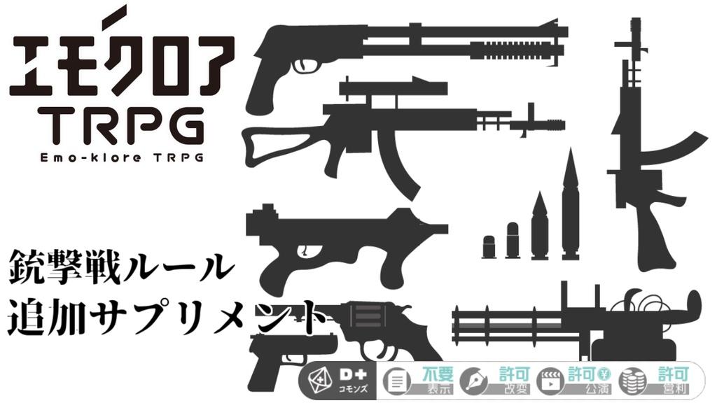 銃撃戦ルール追加サプリメント+シナリオ『騙る悪魔に弾丸を』【エモクロアTRPG】
