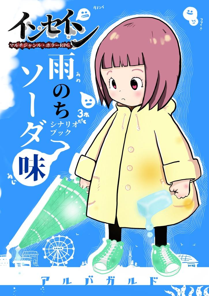 雨のちソーダ味 インセイン シナリオブック【電子版】