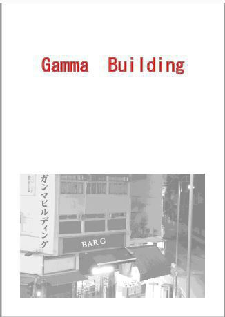 Gamma Building