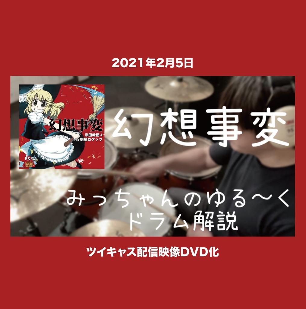 みっちゃんのゆる〜くドラム解説 〜幻想事変〜