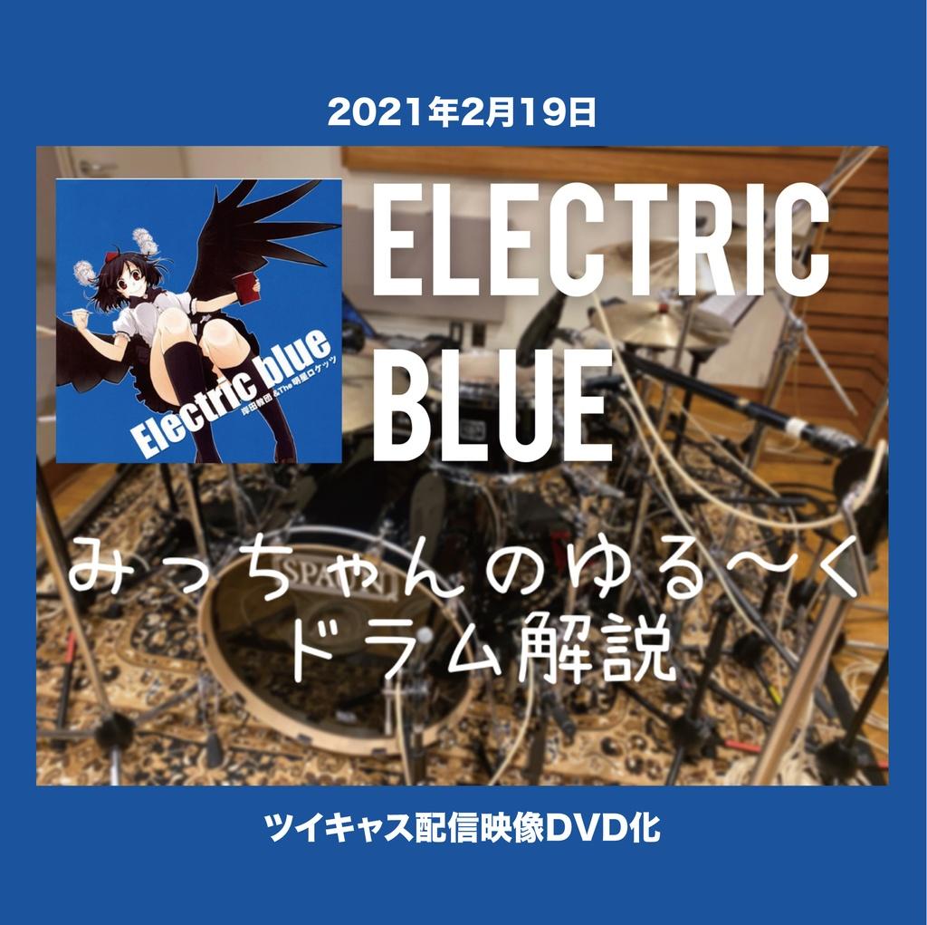 みっちゃんのゆる〜くドラム解説 〜Electric blue〜