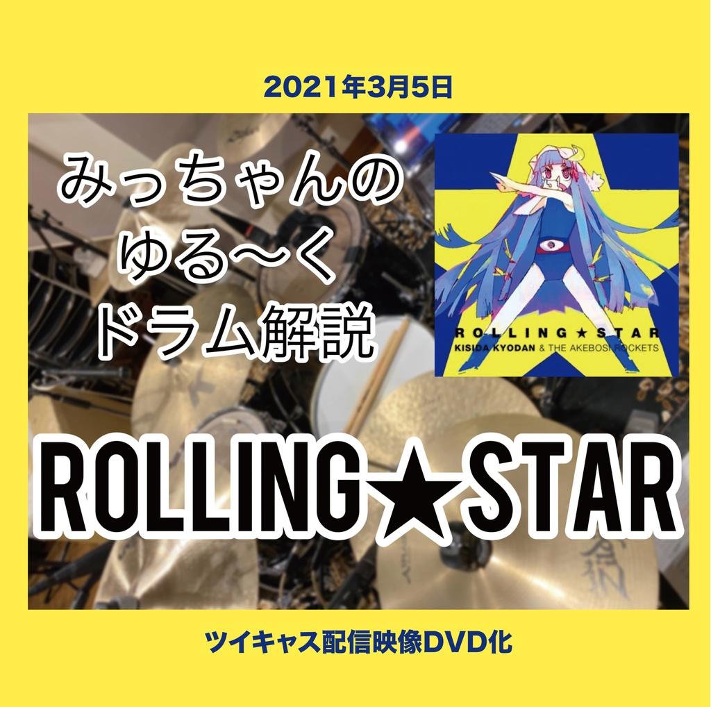 みっちゃんのゆる〜くドラム解説 〜ROLLING★STAR〜