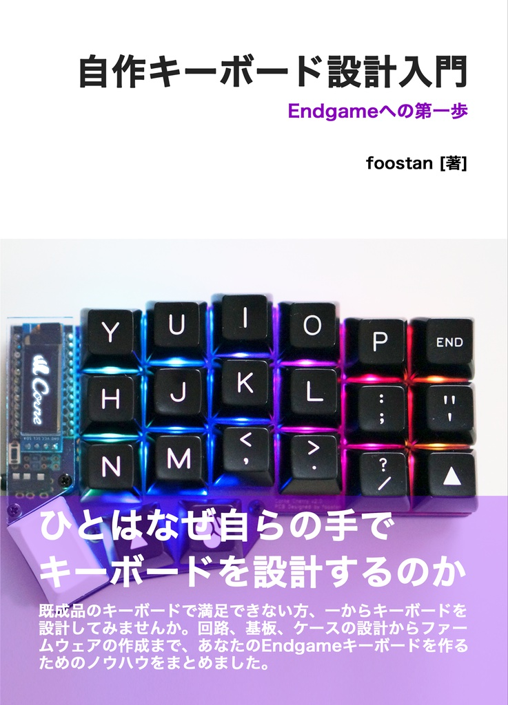 自作キーボード設計入門(電子版)