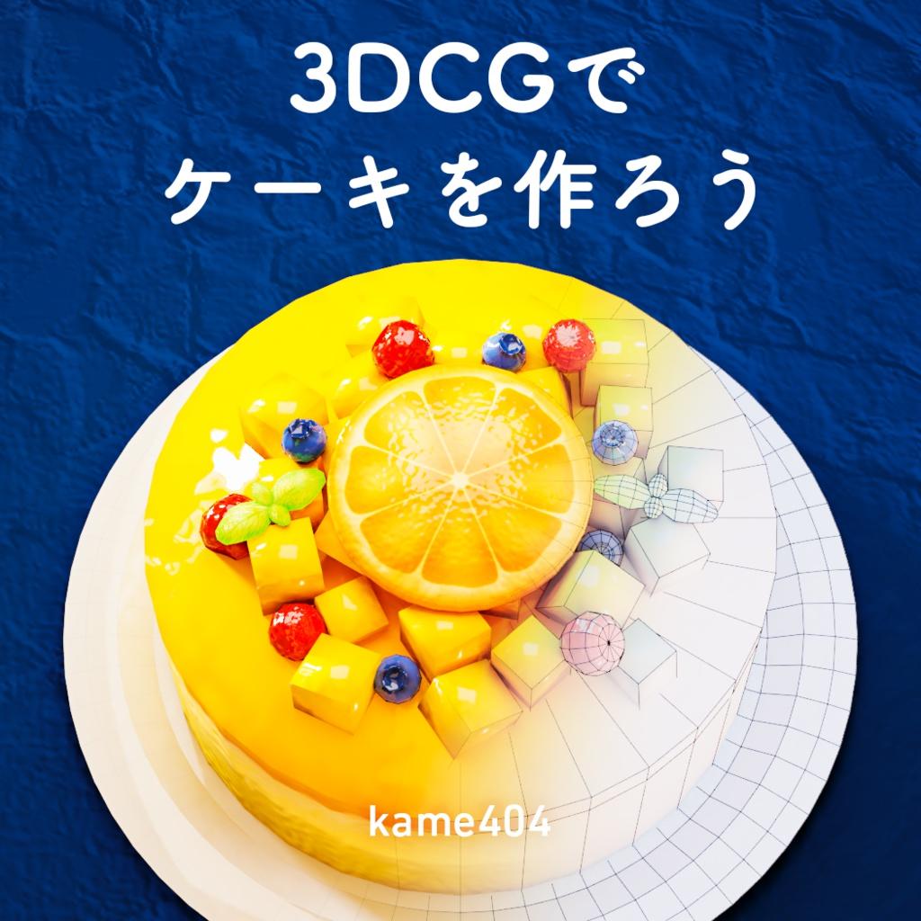 3DCGでケーキを作ろう