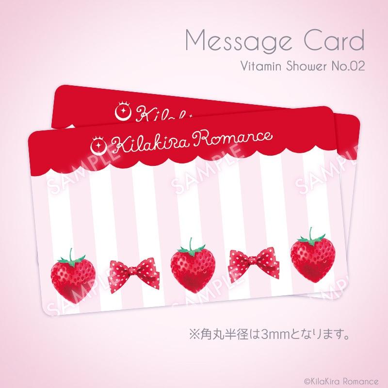 メッセージカード[Vitamin Shower No.02] (シロ×いちご)