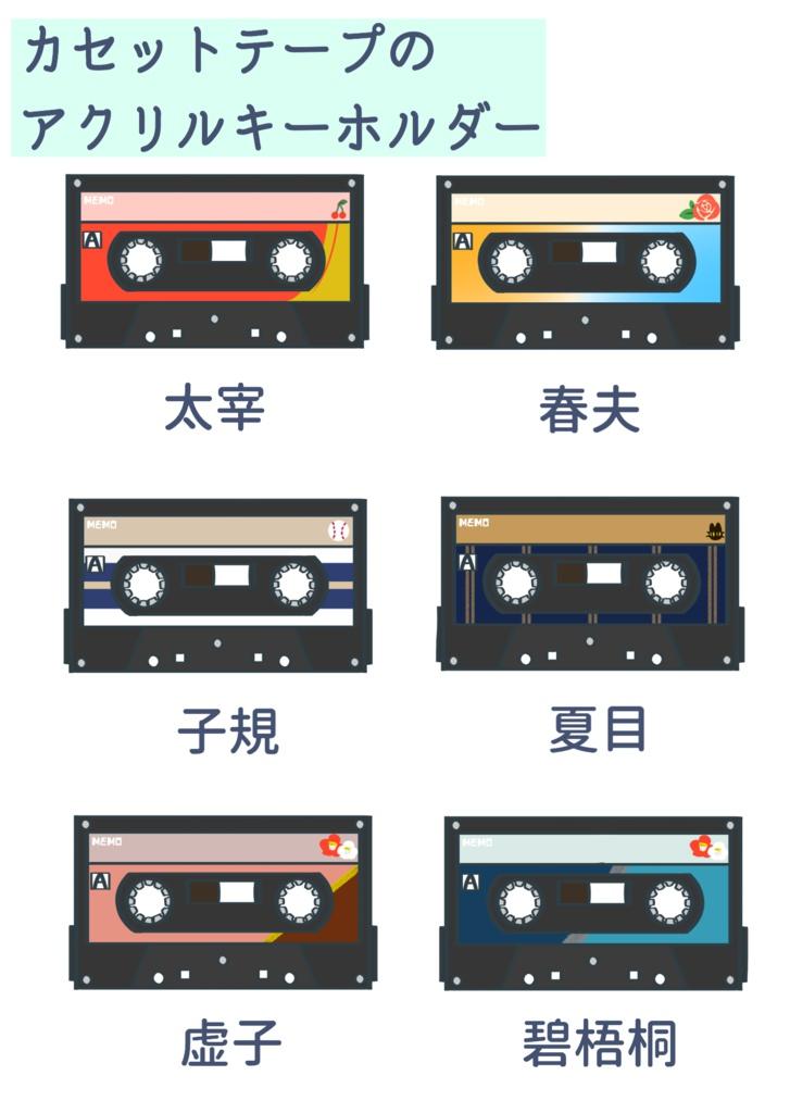 カセットテープのアクリルキーホルダー