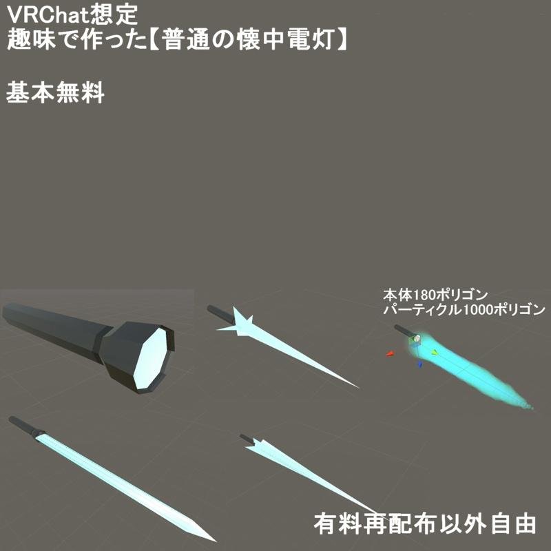 【無料】懐中電灯(のようなもの)(180ポリゴン)