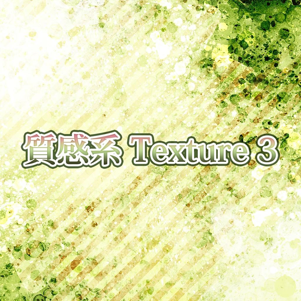 質感系Texture3