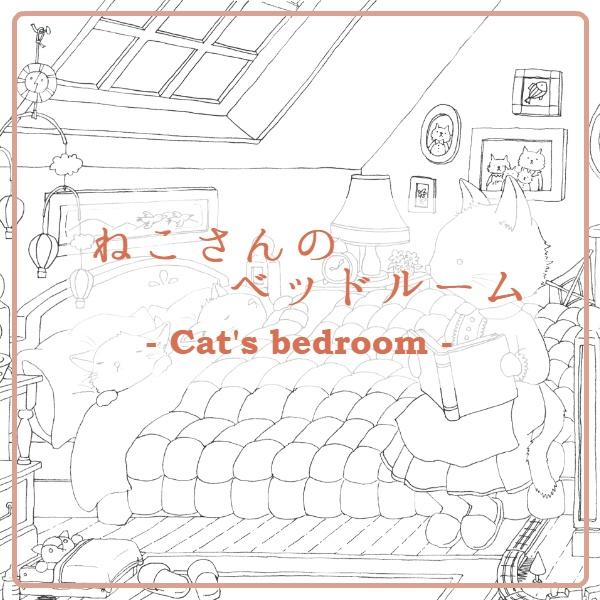 ねこさんのベッドルーム -Cat's bedroom-