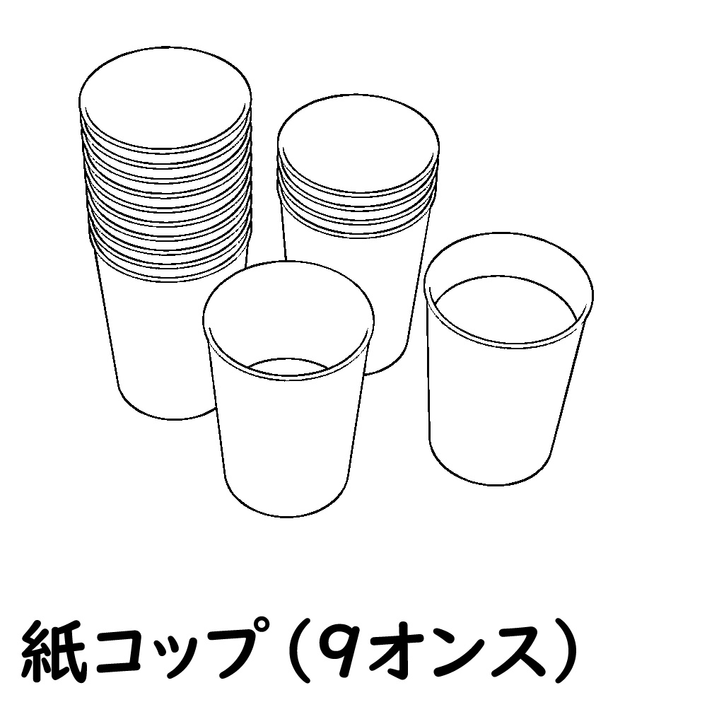 【3D素材】紙コップ 9オンス