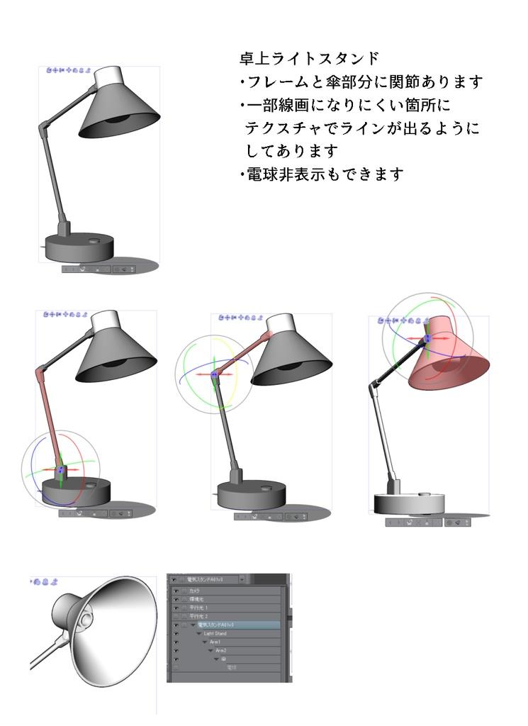 【3D素材】電気スタンド