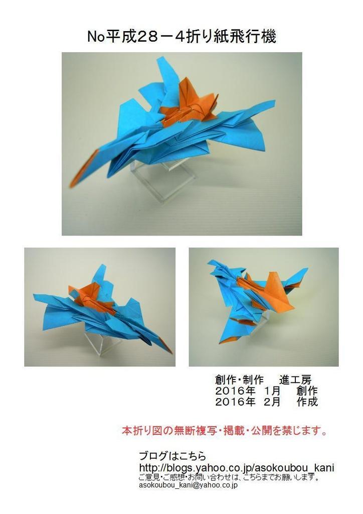 折り紙 飛行機