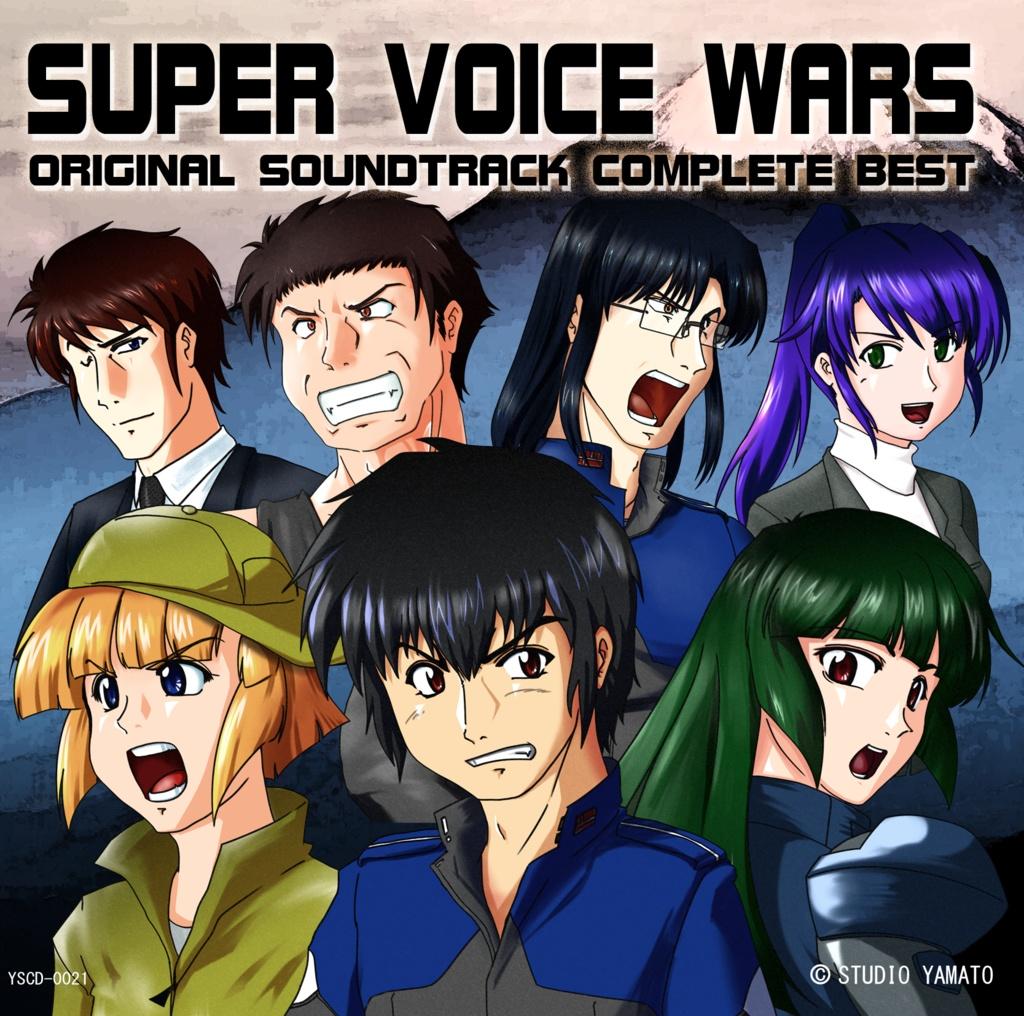 【DL版】SUPER VOICE WARS ORIGINAL SOUND TRACK COMPLERE BEST