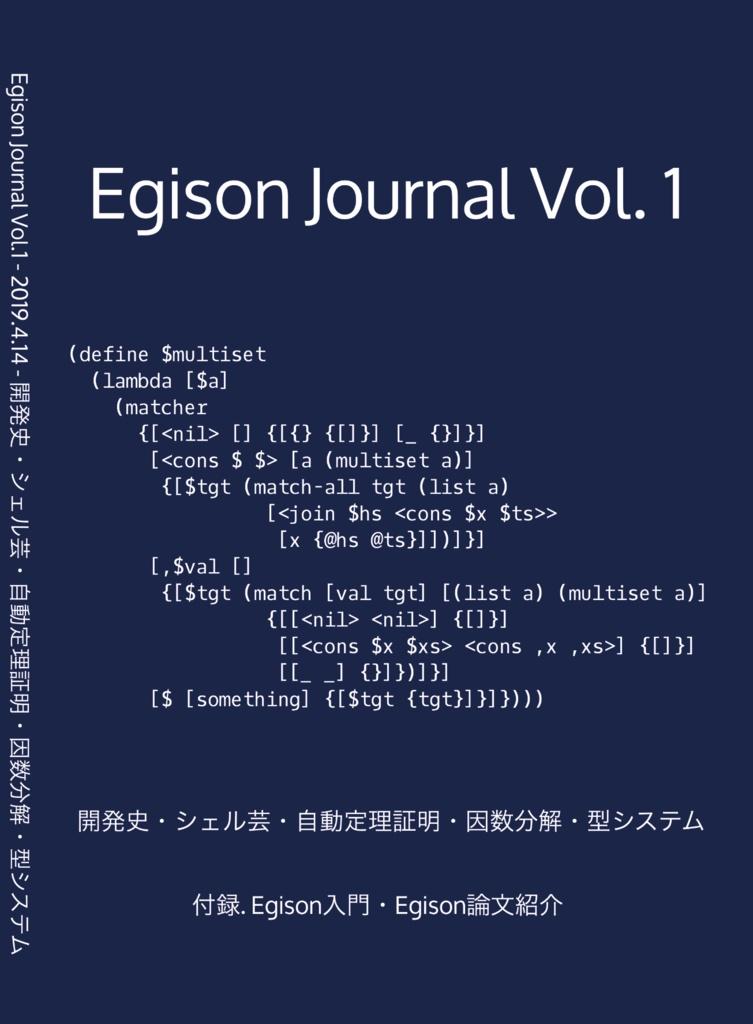 Egison Journal Vol. 1