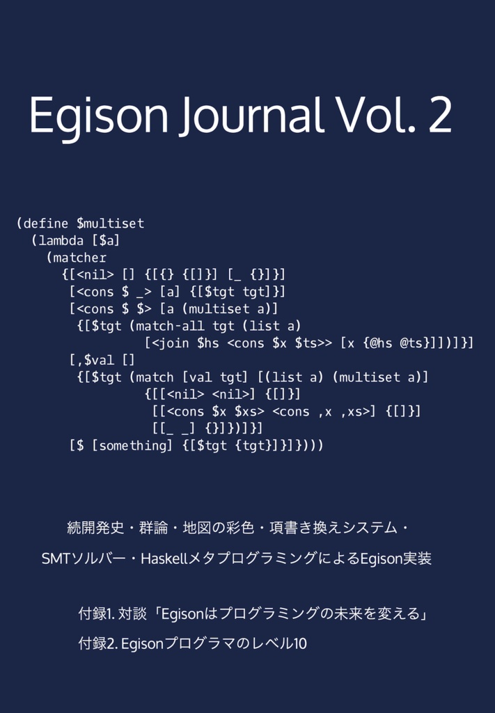 Egison Journal Vol. 2