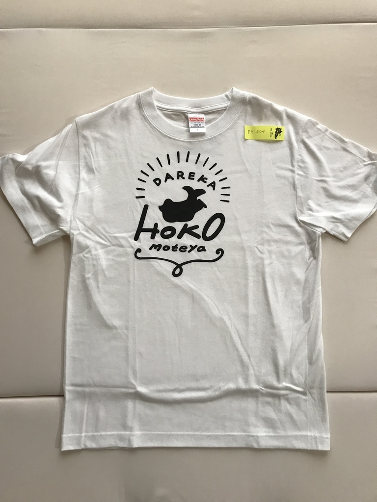 ガチホコTシャツ【Sサイズ】商品番号:PH_S04