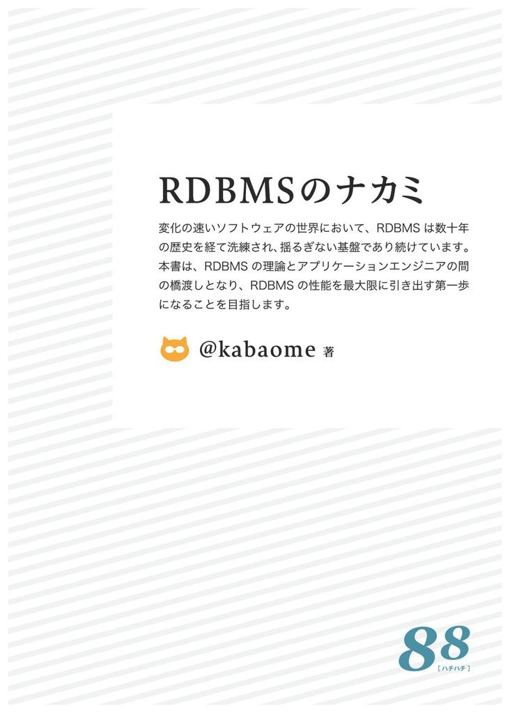 RDBMSのナカミ