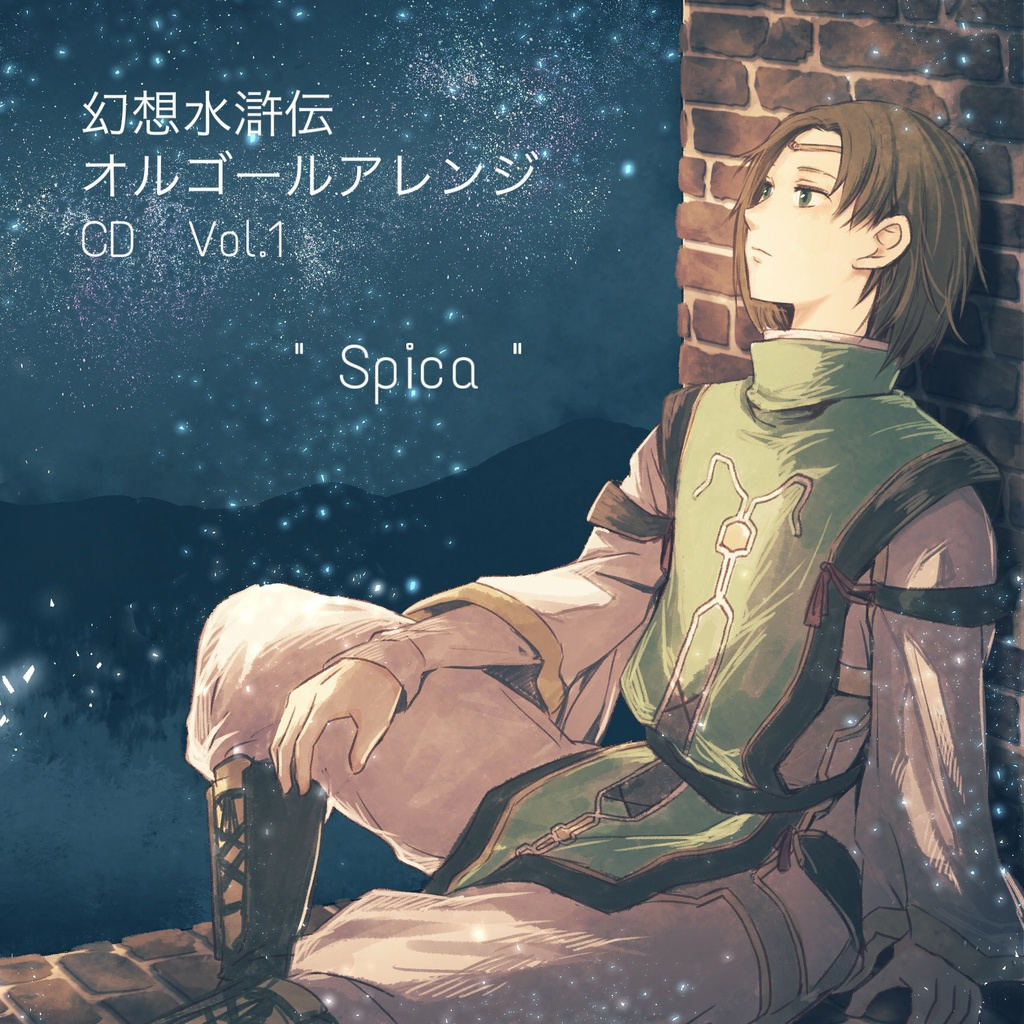 """"""" Spica """""""