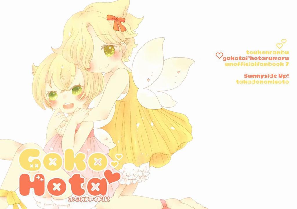 GOKO♡HOTA ふたりはアイドル!