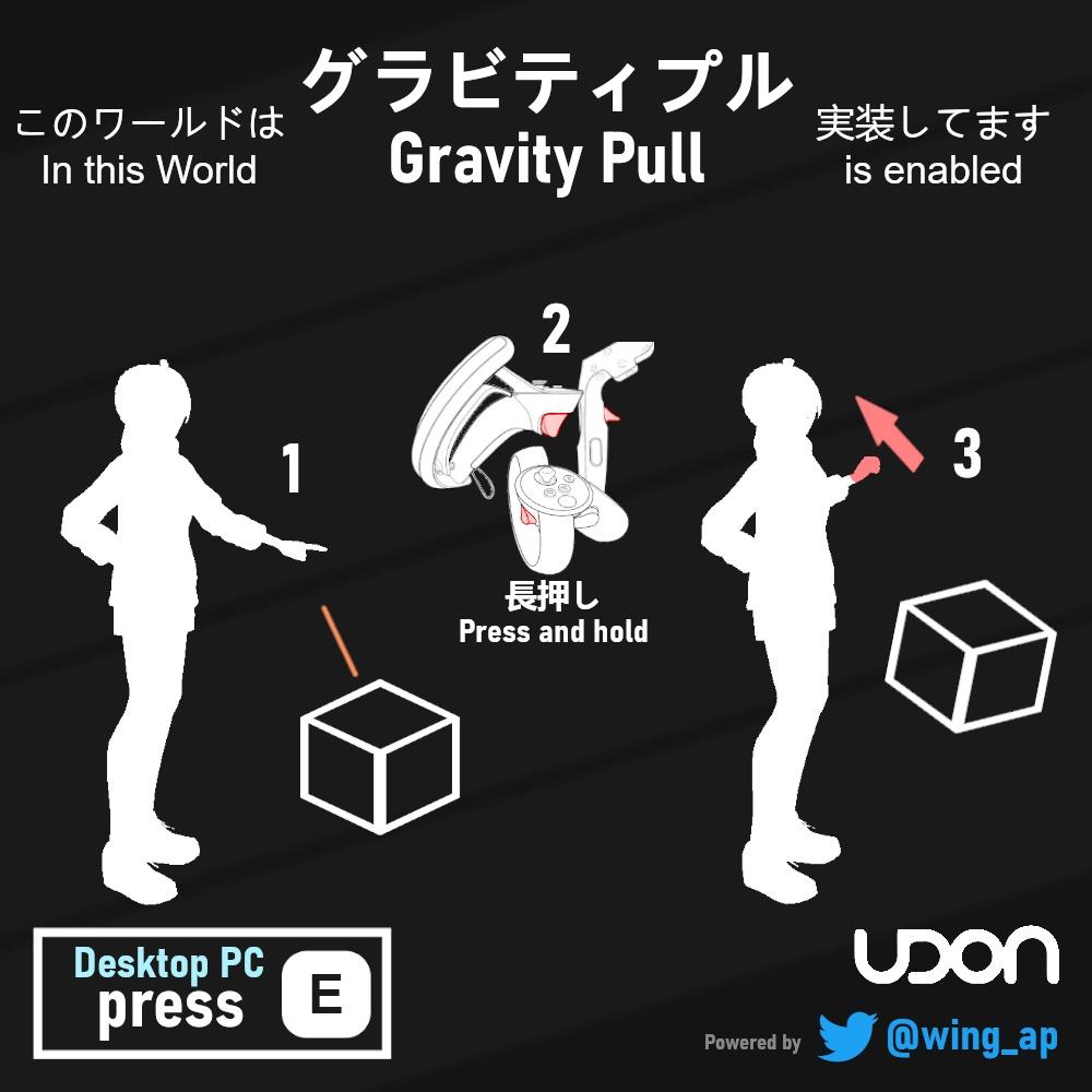 「無料」Gravity Puller (VRC SDK3 ワールド向け) Prefab