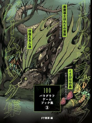 100パラグラフゲームブック集③