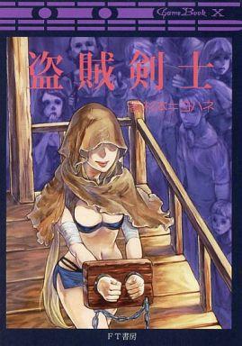 盗賊剣士(ゲームブック)