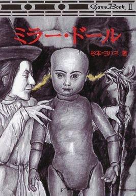 ミラードール【ドール三部作1】(ゲームブック)