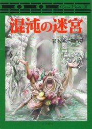 混沌の迷宮【ドール三部作2】(ゲームブック)