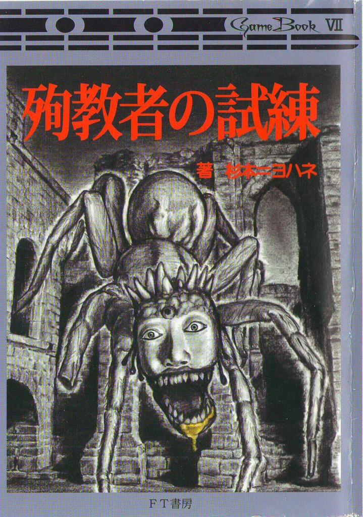 殉教者の試練【ドール三部作3】(ゲームブック) - FT書房 - BOOTH
