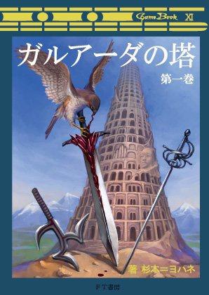 ガルアーダの塔 第1巻(ゲームブック)
