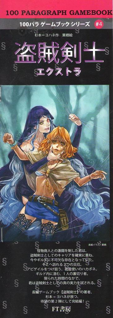 盗賊剣士エクストラ(100パラゲームブックシリーズ)