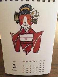 ちもちゃんカレンダー2019