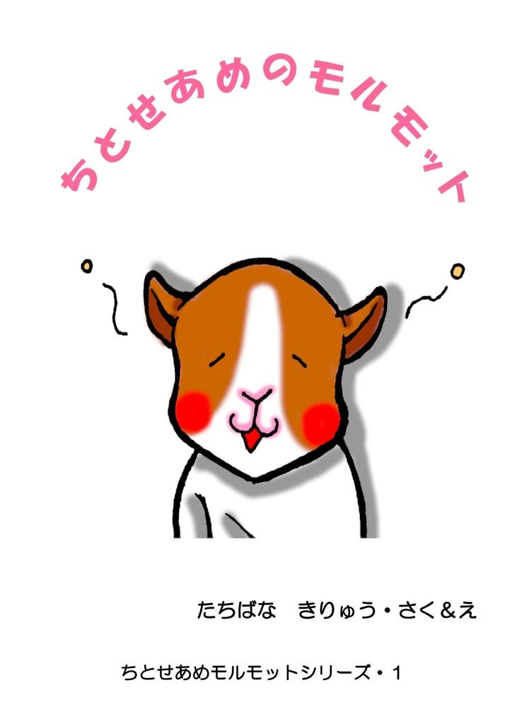 【電子版】絵本『ちとせあめのモルモット』
