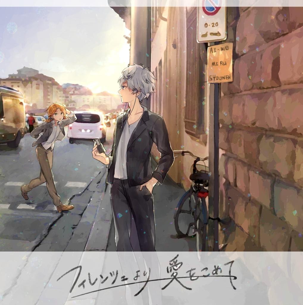 フィレンツェより愛をこめて(ライハ組イラスト本)