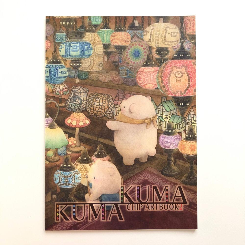 イラスト集2 「KUMA KUMA」