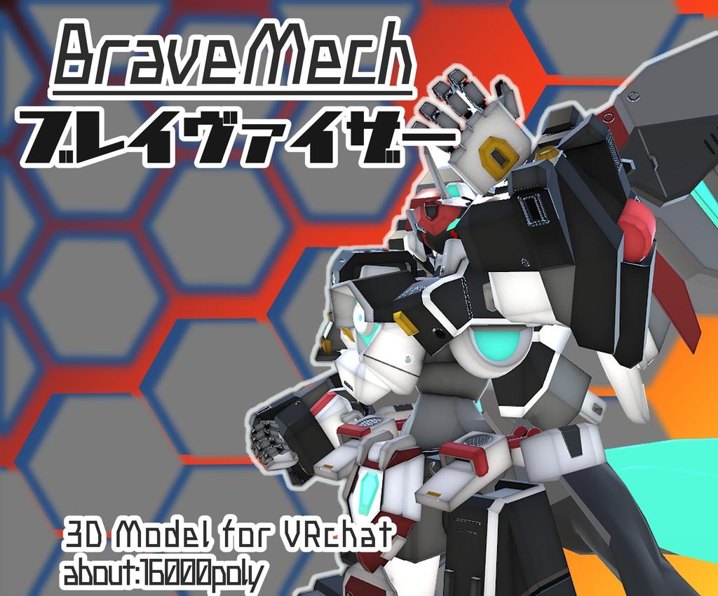 """【VRChat向け3Dモデル】Brave Mech_01 ブレイヴァイザー""""Braveiser"""""""