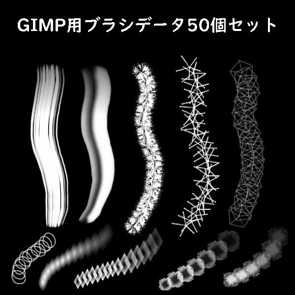 GIMP用ブラシデータ50個セット
