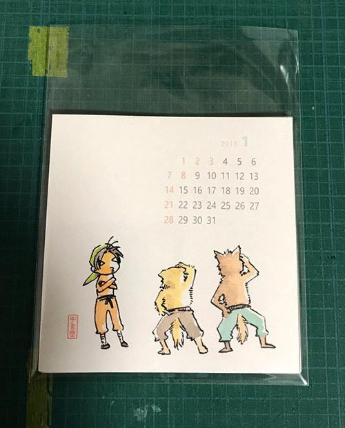 幻水カレンダー2018