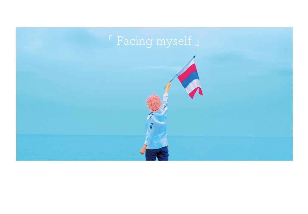 『Facing myself』