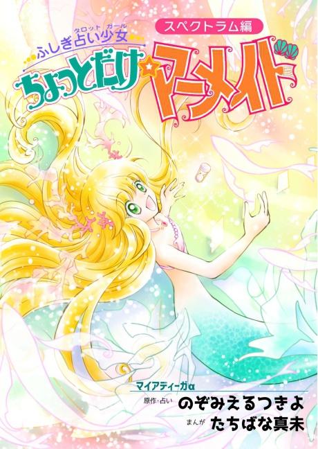 【EPUB・PDF】ちょっとだけ☆マーメイド~スペクトラムタロット編【タロマメ】
