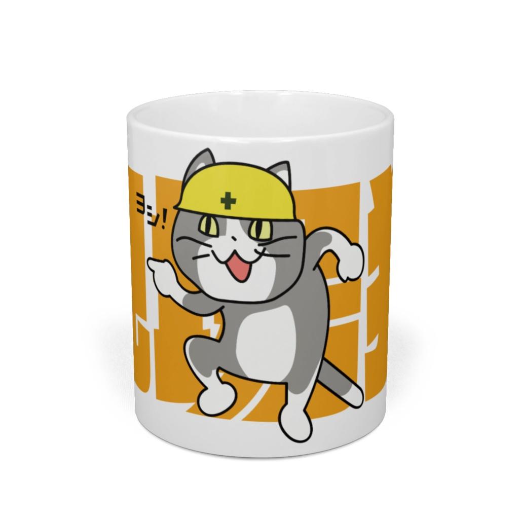 現場猫マグカップ 警告色