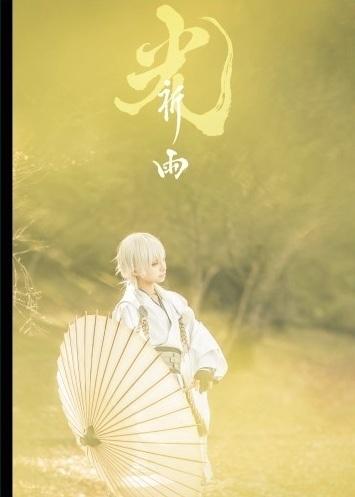 【受注販売】「光」-ロケーション撮影 鶴丸国永写真集-