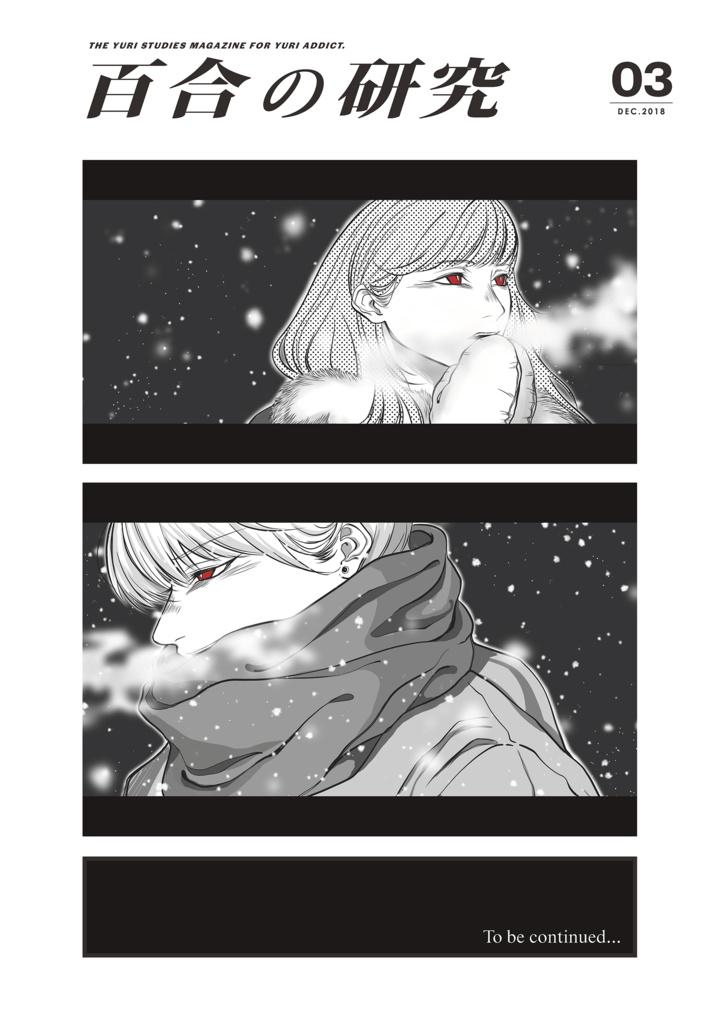 【DL版】百合の研究 vol.3